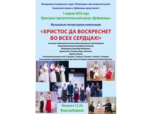 Приглашаем 1 апреля в КПЦ Дубровицы на выступление воскресной школы
