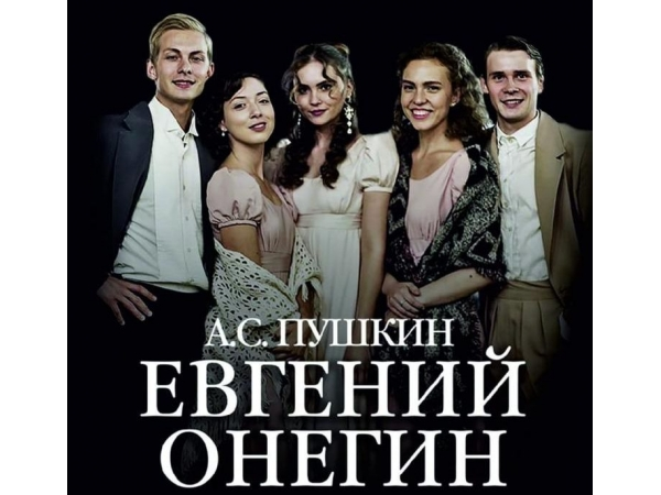 Евгений Онегин в КПЦ Дубровицы
